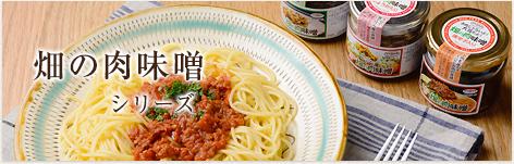 畑の肉味噌シリーズ